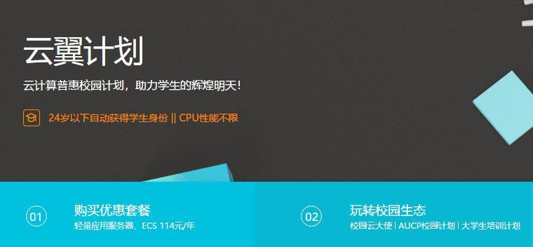 阿里云 国内轻云服务器/1核/2G/5Mbps带宽 学生认证 月付仅需9.5元