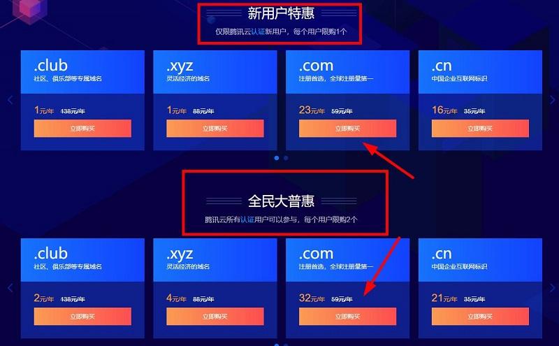 腾讯云 COM域名注册新用户首年23元/老用户注册首年32元-VPS推荐网