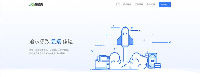 极光KVM 美国VPS服务器2019新春特价10Gbps带宽/1G内存/20元/月