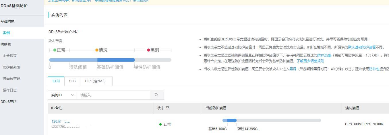 2019阿里云云盾DDoS与黑洞解封时间查看-VPS推荐网
