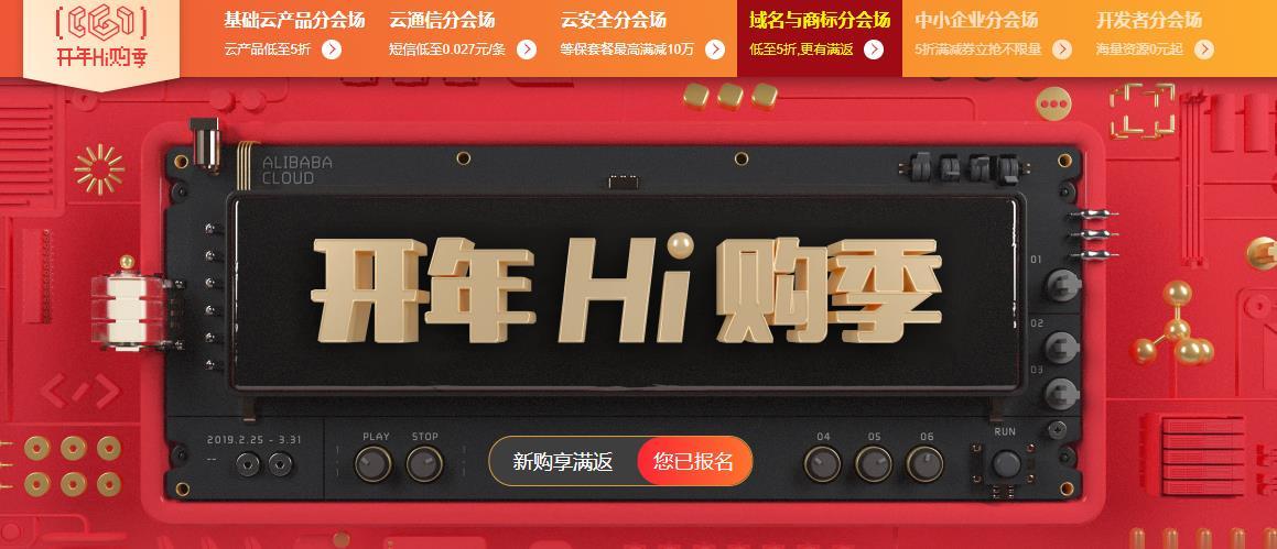 阿里云 2019开年国内外轻量云服务器年付低至144元/可以选择香港/新加坡-VPS推荐网