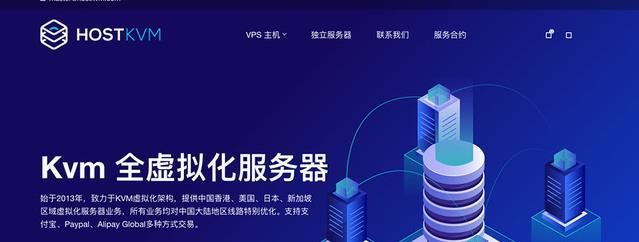 hostkvm上线香港cera三网移动直连线路KVM VPS主机/1G内存/80Mbps/月付49.6元-VPS推荐网