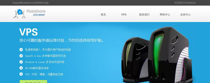 2019年4月hostshare(主机分享)香港/日本VPS优惠码/2G内存/月付40元起-VPS推荐网