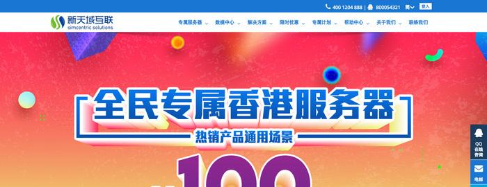 新天域互联 香港独立服务器新用户首月体验仅需100元起-VPS推荐网