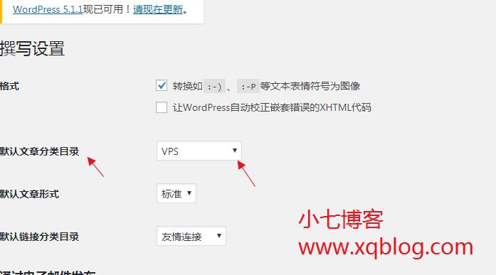 如何删除wordpress未分类栏目-VPS推荐网