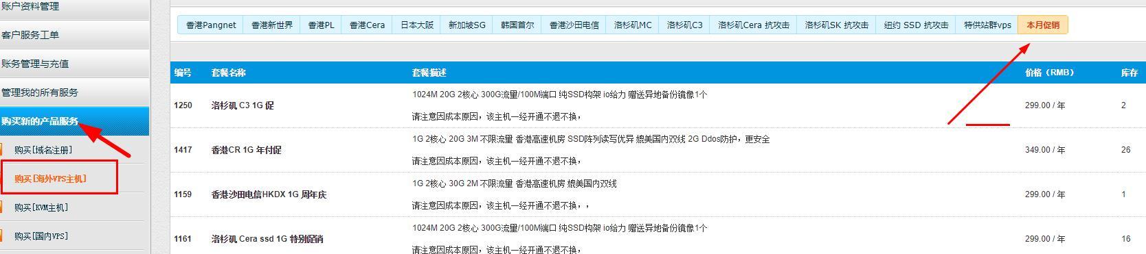 80VPS主机上线韩国VPS虚拟服务器特价年付套餐/1G内存/年付仅需299元-VPS推荐网