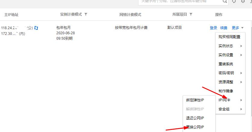 腾讯云云服务器免费更换IP的方法,非常的简单哦-VPS推荐网