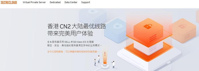 SecreCloud香港30Mbps大带宽VPS服务器/CN2优化线路/月付大概45元起-VPS推荐网