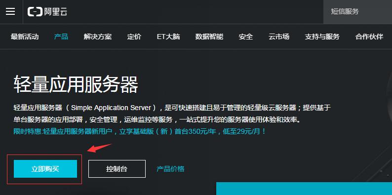 阿里云香港轻量云服务器补货/30Mbps带宽/香港VPS主机月付24元起/简单主机评测