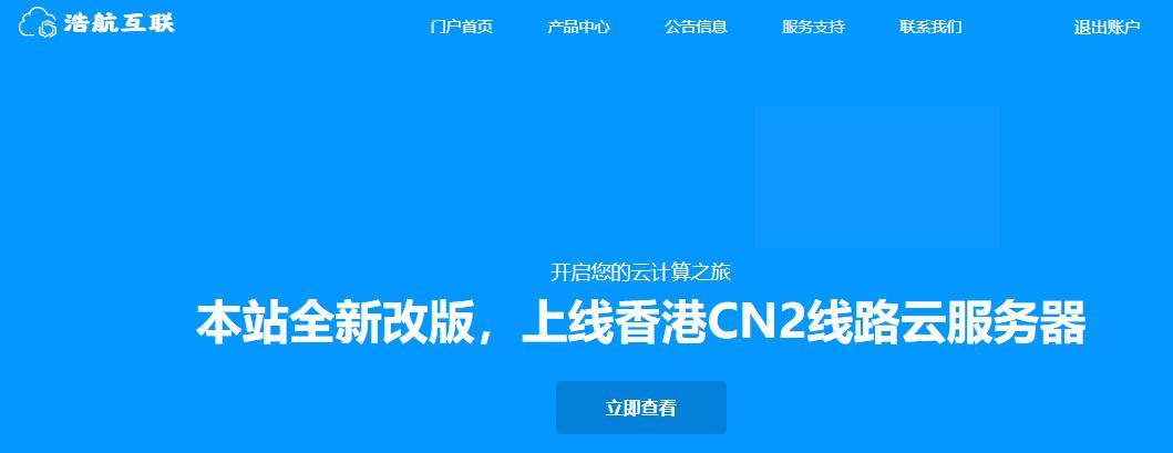浩航互联香港20Mbps带宽VPS主机年付268元/日本小带宽VPS主机年付268元-VPS推荐网