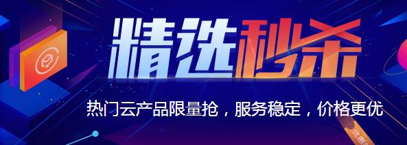 腾讯云国内热门云产品限量抢/每天两场,服务稳定-VPS推荐网