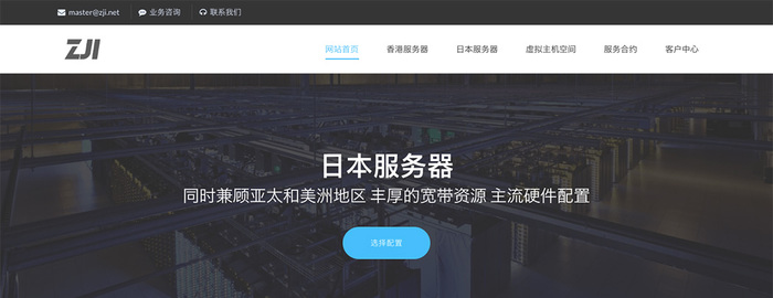 ZJI 香港CN2服务器/日本大阪软银服务器/美国高防服务器优惠促销活动与价格配置-VPS推荐网