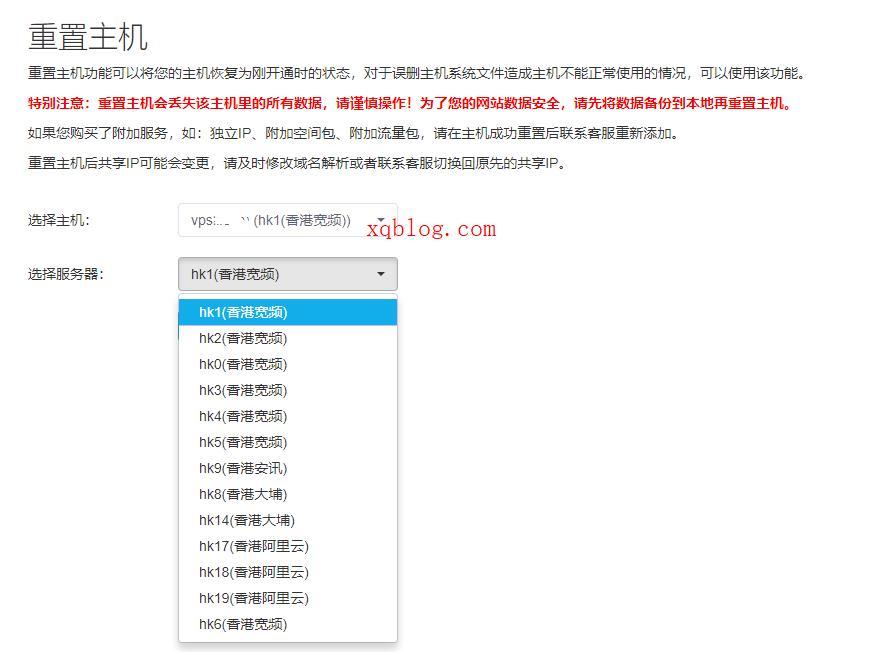 老薛主机虚拟主机可以自主在后台更换服务器或者机房-VPS推荐网