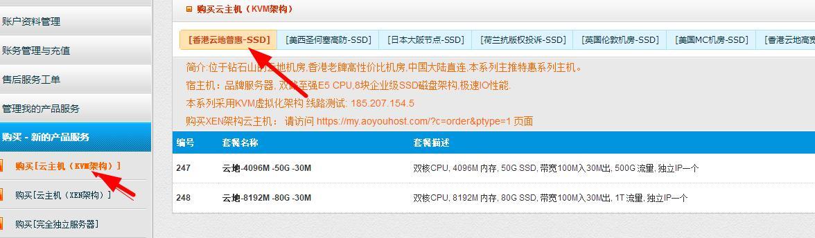 傲游主机推香港云地大带宽/大内存/特惠KVM VPS方案/4G内存/月付60元-VPS推荐网