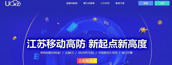uovz上线韩国KT机房100Mbps不限流量独立服务器限量套餐/月付2000元-VPS推荐网