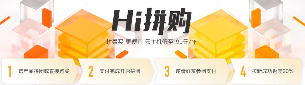 阿里云便宜云主机/拼团购/1H/1G/1M带宽三年仅需528元-VPS推荐网