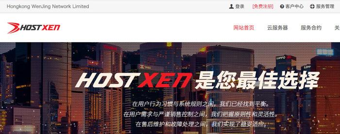 2019年HostXen夏日充足赠送活动/可以选择香港/日本/新加坡/美国等VPS主机-VPS推荐网