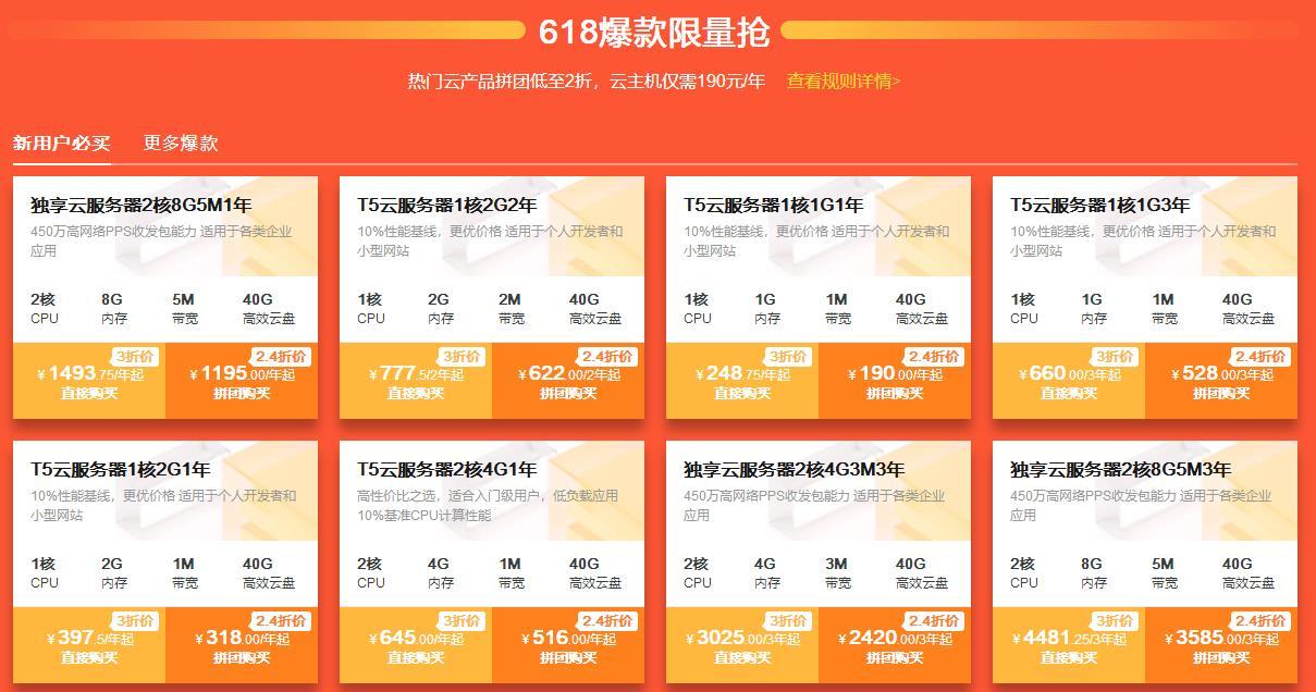2019阿里云618云服务器1C1G1M带宽年付190元/三年付528元/新用户最高返20%的代金券-VPS推荐网