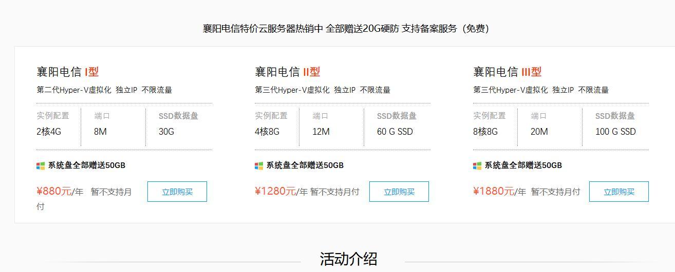 标准互联预售襄阳电信高防VPS服务器/2核/4G内存/8Mbps不限流/年付880元-VPS推荐网