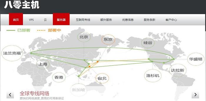 八零主机日本独立服务器50Mbps带宽或者20MbpsCN2带宽优惠/月付888元起-VPS推荐网