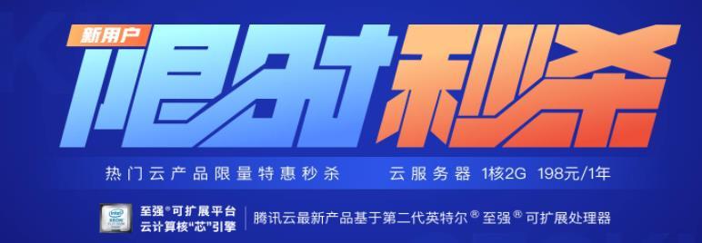 腾讯云香港云服务器1C2G1M首年299元/国内云服务器1C2G2M三年680元-VPS推荐网