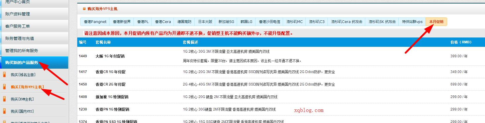 80VPS日本大阪VPS以及香港VPS服务器特价年付VPS套餐补货/稳定性较好/适合建站-VPS推荐网