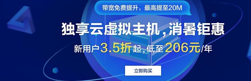 阿里云独享虚拟主机/独立IP/带宽升级为5Mbps起步/最高可达20Mbps高速带宽/流量充足-VPS推荐网