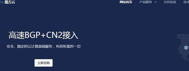 魔方云香港CN2大带宽/美国CN2 KVM VPS服务器9折优惠码/1G内存/月付58元起-VPS推荐网