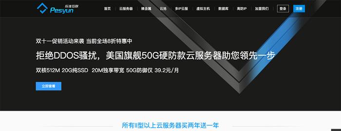 标准互联国内电信高防VPS主机促销/最高可以选择200G防御能力方案/8G内存月付300元起-VPS推荐网