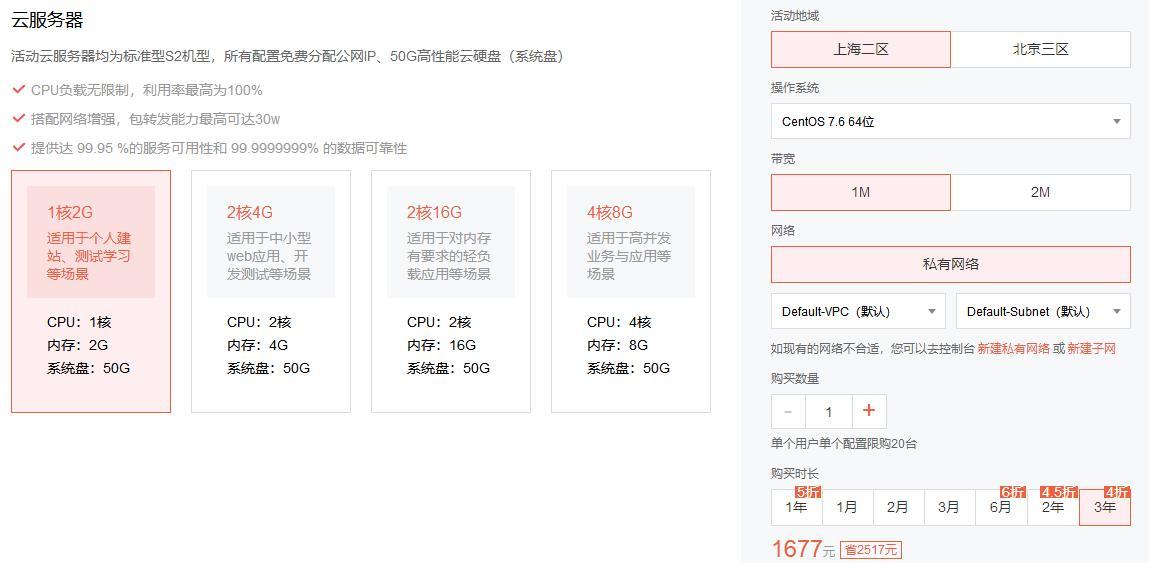 腾讯云2019十月有礼云服务器限时专享/新购、续费优惠券限时领取/6Mbps带宽三年付1499元-VPS推荐网