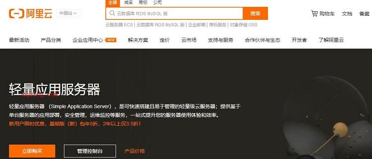 阿里云轻量应用服务器新用户限时优惠/1核/1G/3Mbps带宽/2年付798元-VPS推荐网