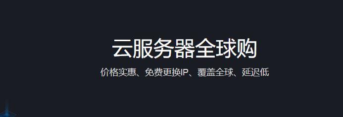 腾讯云云服务器海外节点,香港/美国/韩国/俄罗斯等,全球购云服务器/年付238元起/免费更换IP-VPS推荐网