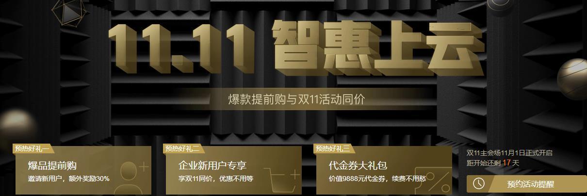 腾讯云2019双十一新老用户活动提前开启/2核4G5Mbps三年仅需998元-VPS推荐网