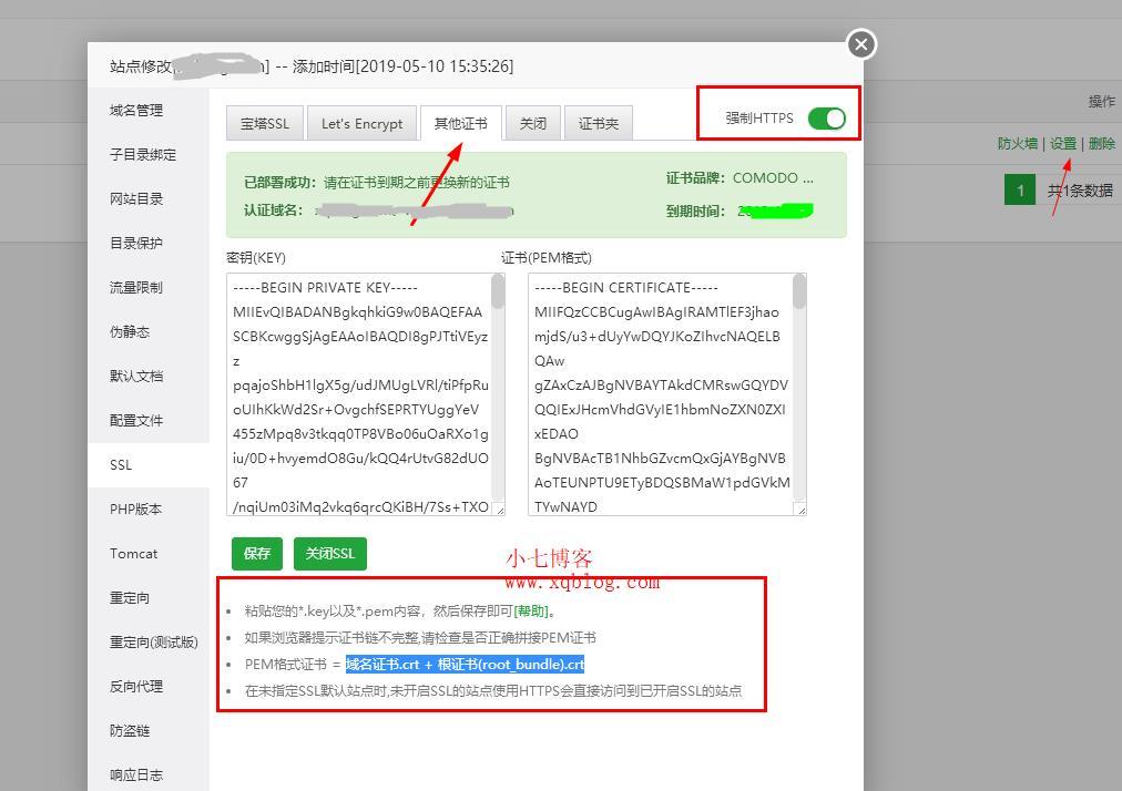 宝塔面板手动配置SSL证书通用教程,为小站开启https访问-VPS推荐网