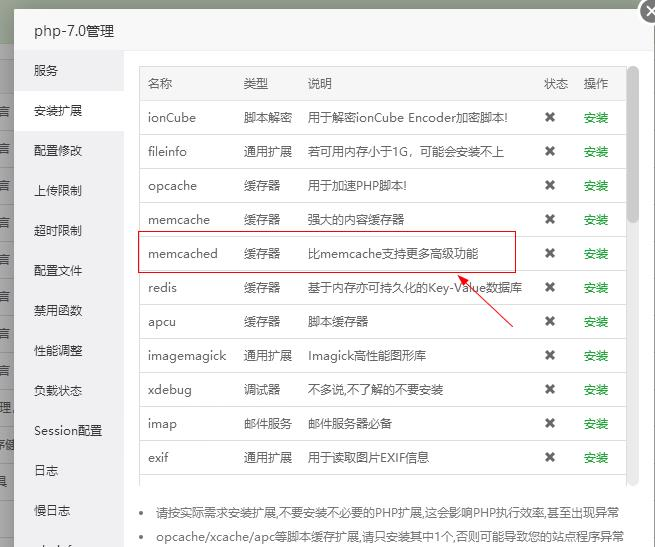 WordPress如何开启Memcached内存缓存-VPS推荐网