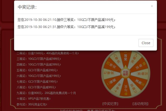 "RAKsmart机房""双11全球狂欢节""幸运大抽奖/包括""免费独立服务器1年"",N个红包30元一个-VPS推荐网"
