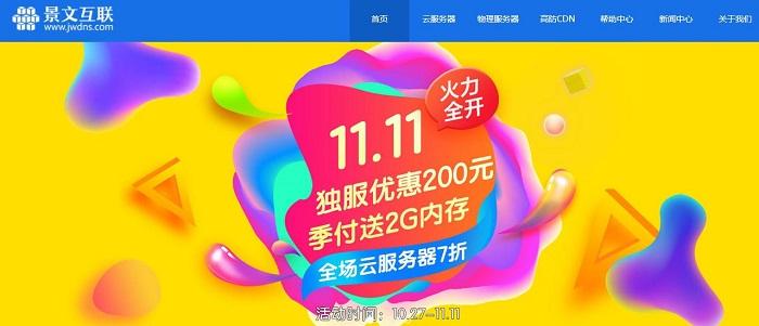 景文互联2019双十一香港、日本、新加坡VPS主机7折优惠/充值1000赠送300代金券-VPS推荐网
