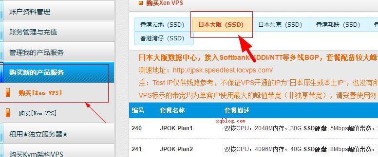 locvps日本大阪XEN VPS服务器限时65折优惠/4G内存/8Mbps带宽不限流量/月付52元-VPS推荐网