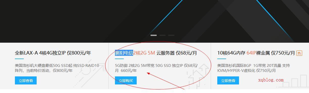 标准互联推出一款襄阳电信5G防御能力的国内VPS服务器方案/5Mbps带宽/2G内存/月付68元-VPS推荐网