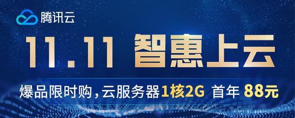 11月27日腾讯云值得选购的热门云服务器方案推荐/2C4G3M年付288元/三年付688元-VPS推荐网