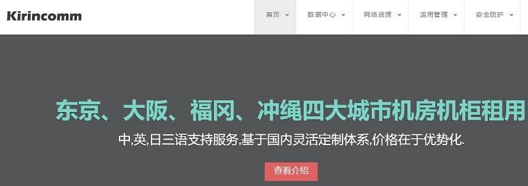 Kirincomm日本VPS服务器200Mbps峰值带宽系列主机上新kddi/1G内存/月付44元起-VPS推荐网