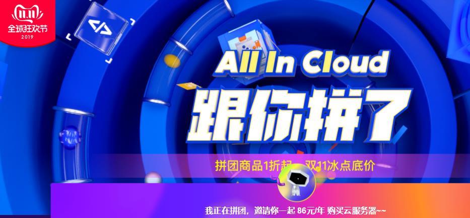 阿里云双十一新用户国内云服务器/香港云服务器限量抢购/高配10Mbps带宽三年仅需9999元-VPS推荐网