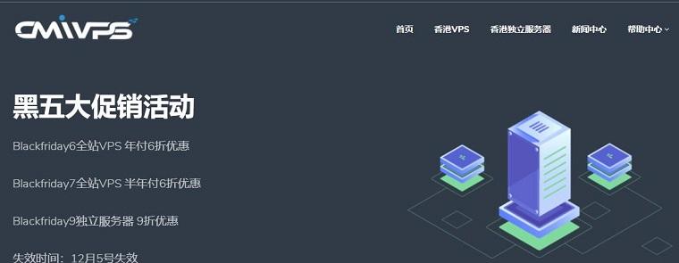 #黑五#CMIVPS香港VPS服务器限时6折优惠/可选小带宽不限流量&大带宽限制流量-VPS推荐网