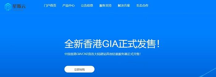 星斯云双十一香港VPS与美国VPS主机年付一次性5折优惠/虚拟主机也是一次性5折优惠-VPS推荐网