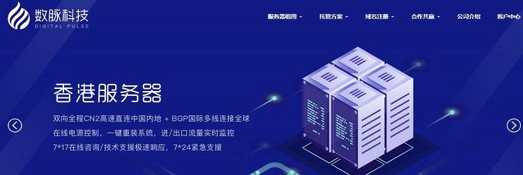 数脉科技香港10Mbps不限流量服务器cn2+bgp线路/1TB HDD或240GB SSD/月付450元起-VPS推荐网