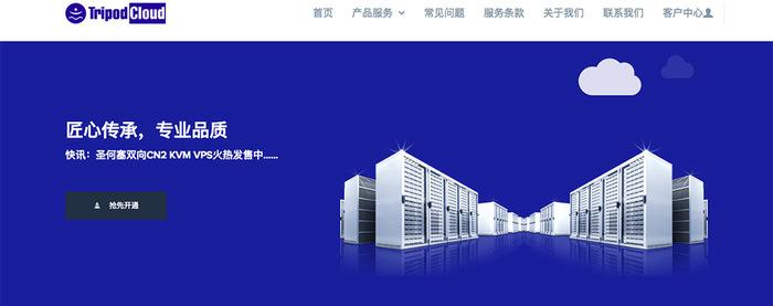 TripodCloud圣何塞CN2线路KVM VPS服务器黑五8折优惠/1Gbps带宽/年付36美元起-VPS推荐网