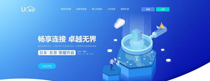UOVZ香港CN2&香港CMI&日本等KVM VPS服务器双十一年付7折优惠-VPS推荐网