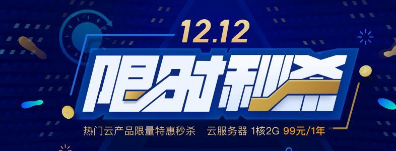 腾讯云2019双十二云服务器精选促销活动12月8日方案/2G内存/年付99元起-VPS推荐网