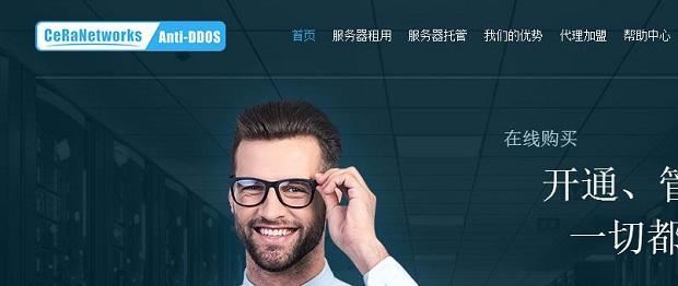 Ceranetworks香港大内存宿主主机/384G内存/6块1000GB SSD/100Mbps不限流量/1CIP/月付600美元-VPS推荐网