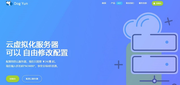 DogYun上新香港VPS服务器固定带宽与流量半年付或者年付方案/性价比较高-VPS推荐网